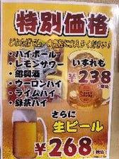 ~アルコール一部♪238円☆