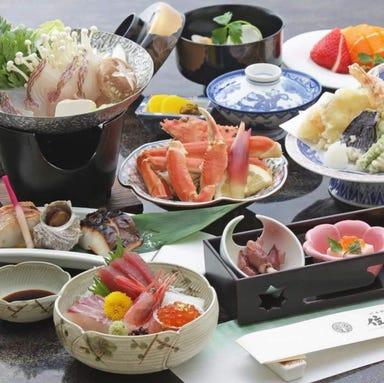 日本料理 住光  こだわりの画像