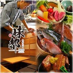 土佐清水直送鮮魚と近江野菜 旬彩和処 味都
