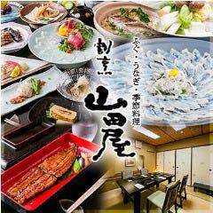 ふぐと季節料理 山田屋 関内