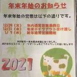 年末年始営業のお知らせ☆ 1月7日か営業いたします。
