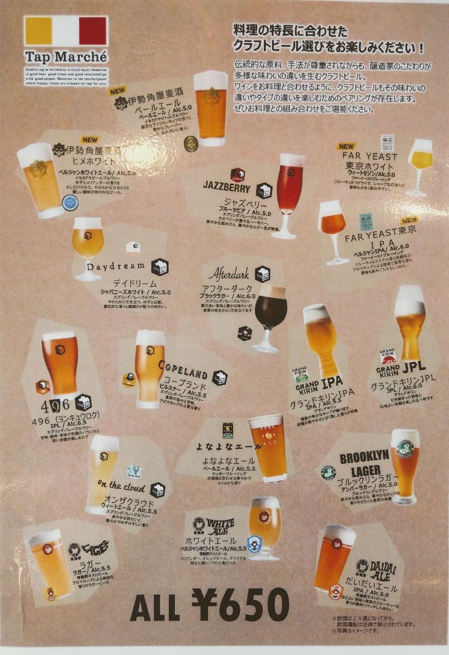 クラフト生ビールご用意あります!