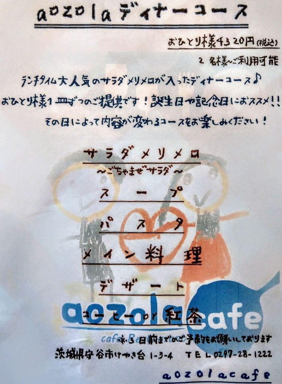 おひとり様1皿ずつのディナーコースも4320円でご用意!!