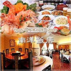 個室中華 南洋飯店 ボンベルタ店
