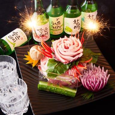 本格韓国料理と生サムギョプサル 金達莱 新大久保 メニューの画像