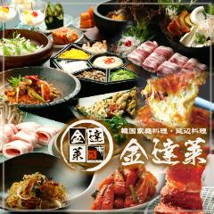 本格韓國料理と生サムギョプサル 金達萊 新大久保