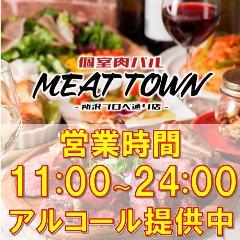 個室肉バル MEAT TOWN ミートタウン 吉祥寺店