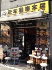 米本珈琲本店