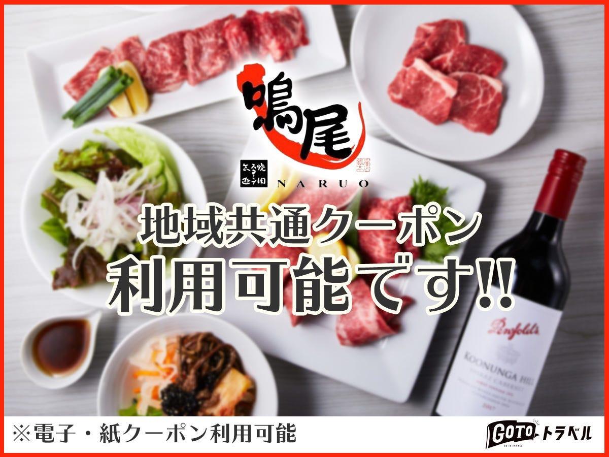 鳴尾 銀座本店