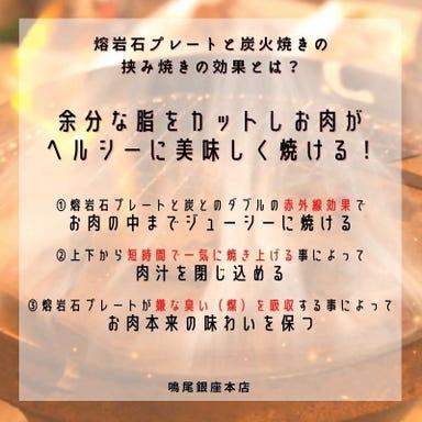 鳴尾 銀座本店 こだわりの画像
