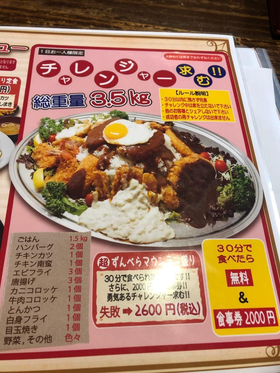 【1日お1人様限定!】超ずんべらマウンテン盛り 30分以内に完食で無料+得点あり!完食が無理なら2600円!