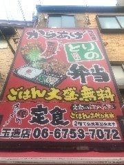 唐揚専門店 とりの 玉造店