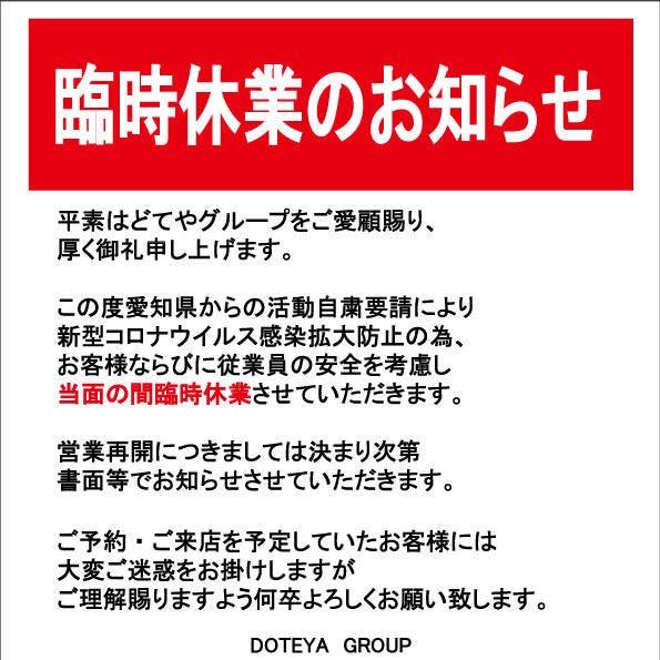大衆切り落とし焼肉酒場 ハネモン屋 名駅店