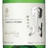 【国産スパークリングワイン】甲州 酵母の泡
