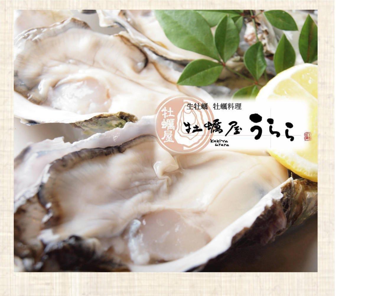 牡蠣屋 うらら 聖蹟桜ヶ丘店