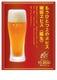 琥珀エビス生ビールは もう一つ上のエビスです