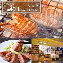 牛たん炭焼 利久 ルミネ横浜店