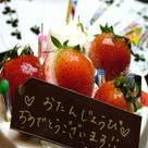 【誕生日プラン】通常の飲み放題付プランに1組あたり+5,500円追加で誕生日演出&ケーキ付きに