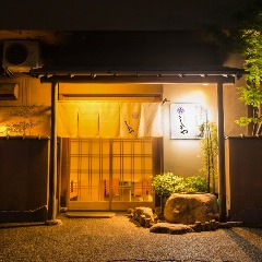 日本料理 しまや