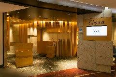 横浜 なだ万賓館