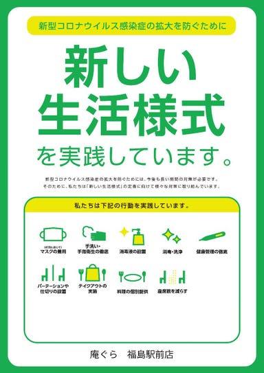個室居酒屋 庵ぐら 福島駅前店 メニューの画像