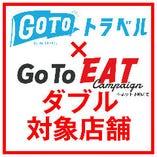 GoToイートの食事券・GoToトラベルのクーポン券が使えます