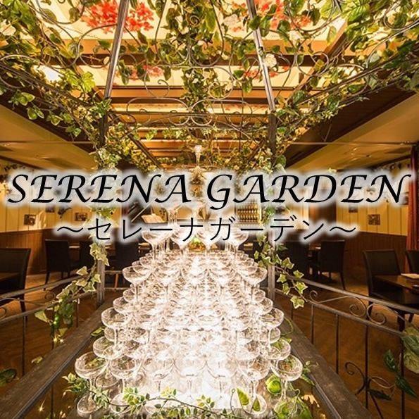 VIP個室×貸切パーティー SERENA GARDEN【セレーナガーデン】