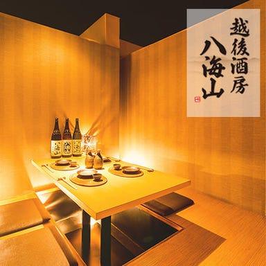 八海山公認 個室居酒屋 越後酒房 浜松町 大門本店 店内の画像