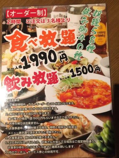 餃子酒場 四谷本店 メニューの画像