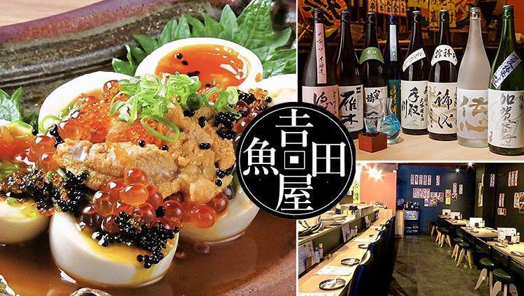 魚酒場 吉田屋 塩町店