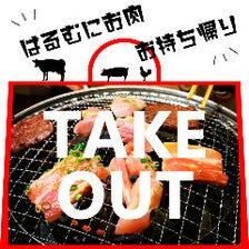 人気のお肉のテイクアウト!