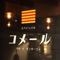 スペイン料理 コメール
