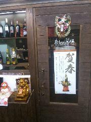 串カツ酒場 清荒神店