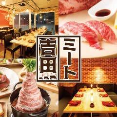 和牛炙り寿司 × チーズ料理 ミート吉田 栄店