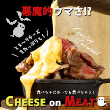 肉チーズマウンテン