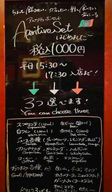イルキャンティロッサ 神楽坂店  コースの画像