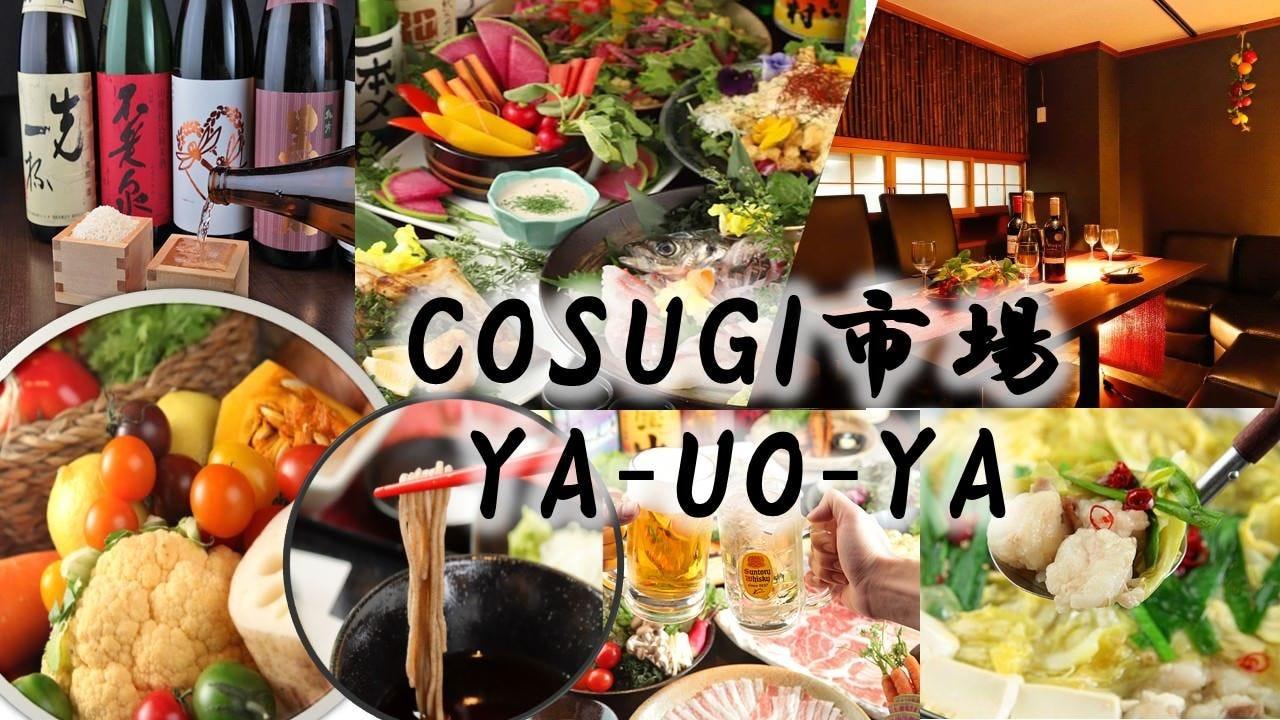 個室居酒屋 COSUGI市場 YA‐UO‐YA.(ヤオヤ)武蔵小杉店
