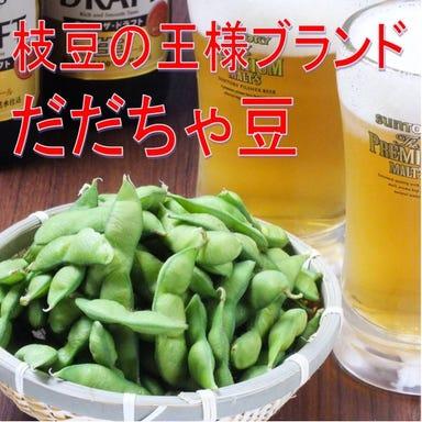 完全個室居酒屋 星夜の宴 上野駅前店 こだわりの画像