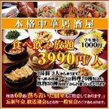 食べ飲み放題3990円! コスパ最強です★