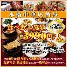 お得な食べ飲み放題コース★