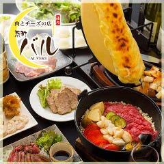 肉とチーズの店 京町バル