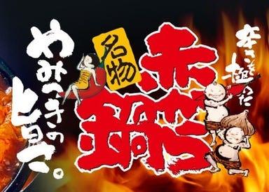 赤から 博多大名店 コースの画像