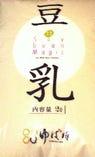 国産丸大豆を100%使用した「豆乳」【鹿児島県】