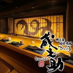 鶏と魚とレモンサワー ウミスズメ 京橋店