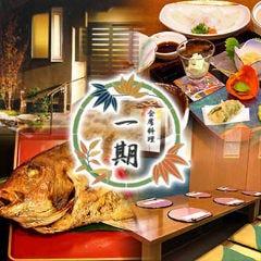 会席料理 一期(いちご) 辻堂