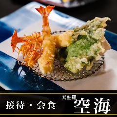 接待・会食 天ぷら 空海