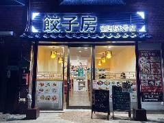 餃子房 宿河原店