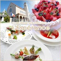 袋井 レスペランス 「L'Esperance」