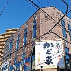 お魚食堂かど家 大正駅前店