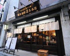 麺屋酒場 まる